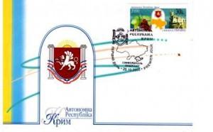 Lettre premier jour YT 401Le timbre porte les armoirie de la Crimée, illustre la production de vin et le château du nid d'hirondelles