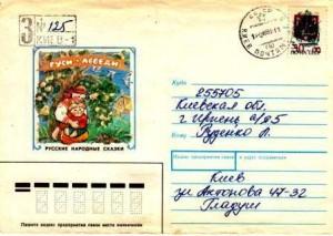 aaukraine URSS kiev 1992