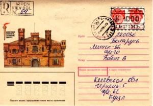 Courrier (Entier postal à l'origine) supposé envoyé d'Irpen à destination de Minsk