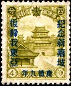 manchoukouo382